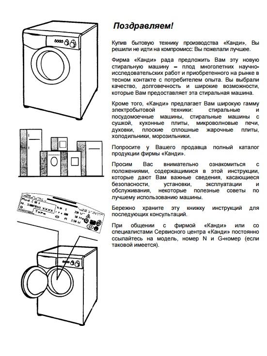 candy aquamatic 8t инструкция по применению
