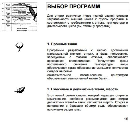 инструкция по эксплуатации стиральной машинки candy aquamatic