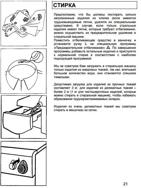 Инструкция по эксплуатации стиральной машины Канди Акваматик 8t