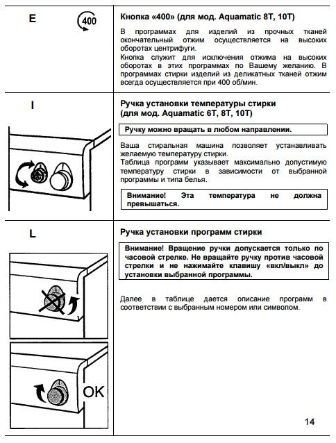 Инструкция стиральной машины Канди Акваматик
