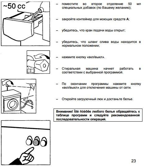 Машинка Канди Акваматик 8t инструкция по применению