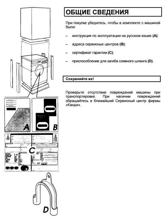 стиральная candy aquamatic 8t инструкция по эксплуатации