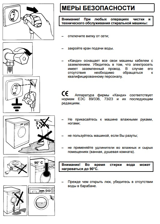 стиральная candy aquamatic 8t инструкция по применению